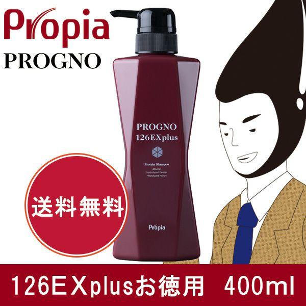 プログノ 126EX plus お徳用 400ml 【プロピア】1