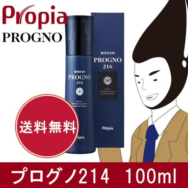 プログノ 216 薬用育毛剤 100ml 【プロピア】1