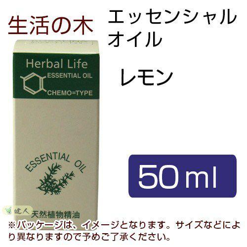 生活の木 レモン 50ml 【生活の木】1