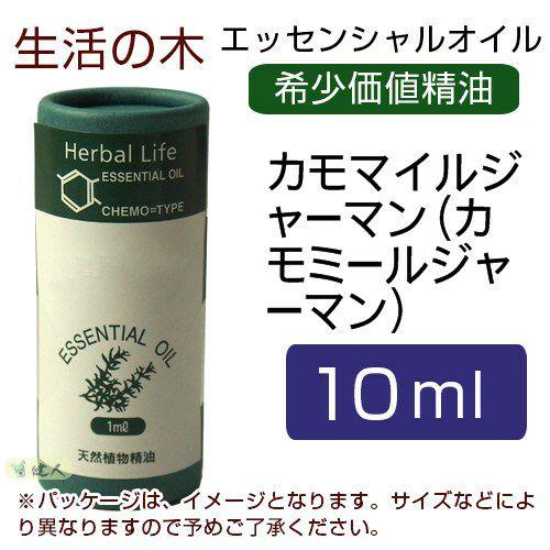 生活の木 カモマイルジャーマン(カモミールジャーマン) 10ml 【生活の木】1