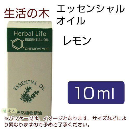 生活の木 レモン 10ml 【生活の木】1
