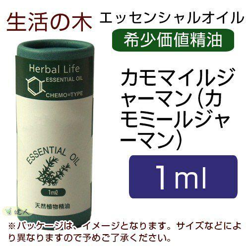 生活の木 カモマイルジャーマン(カモミールジャーマン) 1ml 【生活の木】1