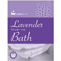 カリス お風呂のハーブ ラベンダー 7g 【カリス成城】1