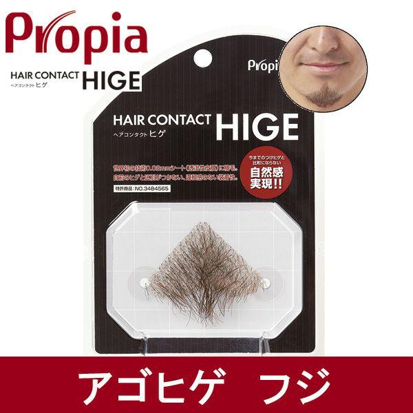 プロピア ヘアコンタクトヒゲ アゴヒゲ フジ 【プロピア】