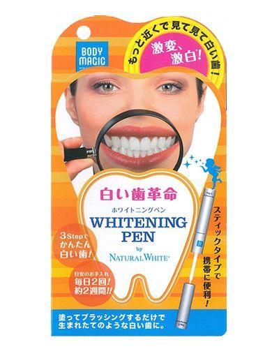 ボディマジックホワイトニングペン 【ジェイディービーネットワーク】1