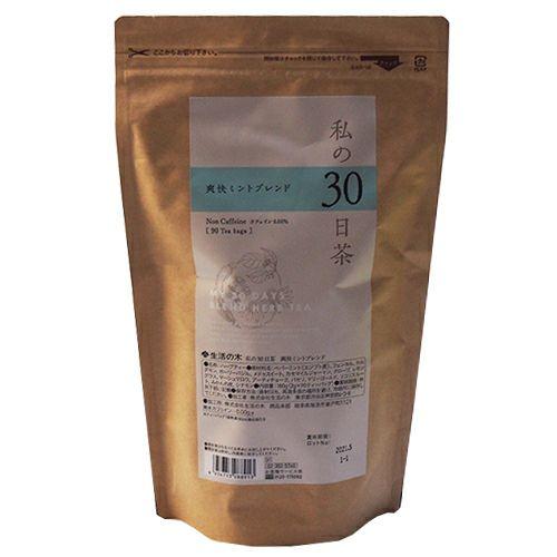 私の30日茶 爽快ミントブレンド 90TB 【生活の木】1