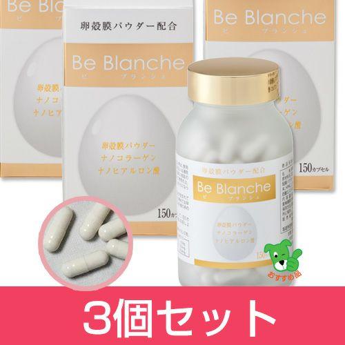 Be Blanche (ビブランシュ) 280mg×150カプセル×3個セット 【コーワリミテッド】1