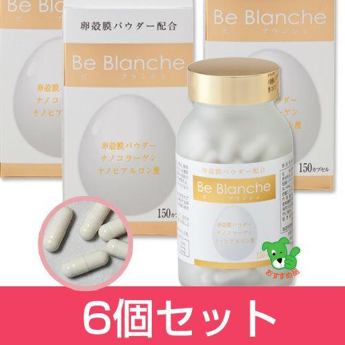 Be Blanche (ビブランシュ) 280mg×150カプセル×6個セット 【コーワリミテッド】1