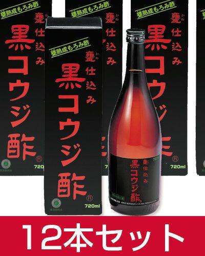 黒コウジ酢 720ml×12本セット 【サンヘルス】1