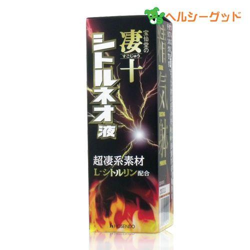 宝仙堂の凄十 シトルネオ液 50ml 【宝仙堂】1