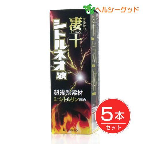 宝仙堂の凄十 シトルネオ液 50ml×5本セット 【宝仙堂】1