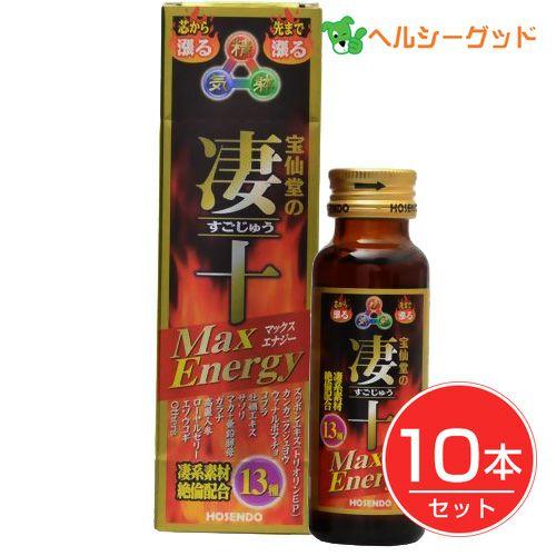 宝仙堂の凄十 マックスエナジー 50ml×10本セット 【宝仙堂】1