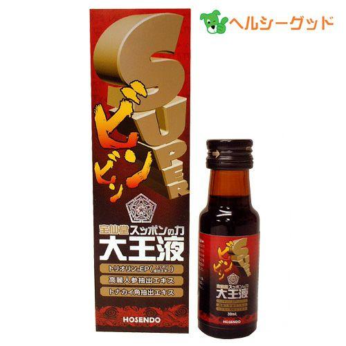 スッポンの力大王液 30ml 【宝仙堂】1