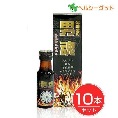 宝仙堂の男魂 30ml×10本セット 【宝仙堂】1