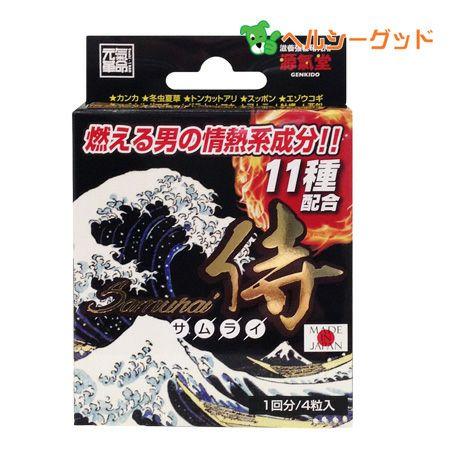 元氣革命 侍 -SAMURAI- 1回分 300mg×4粒 【ライフサポート】1