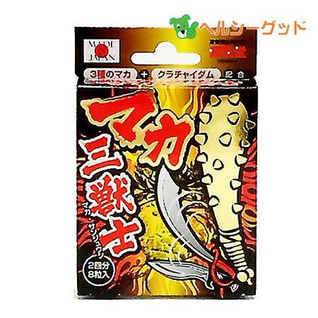 マカ三獣士 4粒×2包 【ライフサポート】1