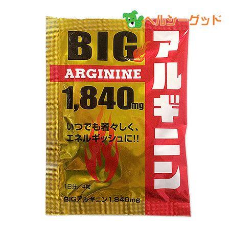 BIGアルギニン1840mg 1回分 4粒×1包 【ライフサポート】1