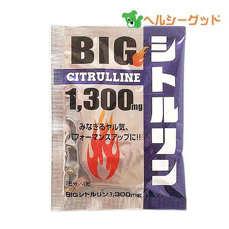 BIGシトルリン1300mg 1回分 1包 【ライフサポート】1