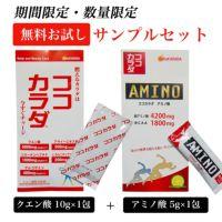 【無料お試し用】数量限定 ココカラダ クエン酸+アミノ酸セット1