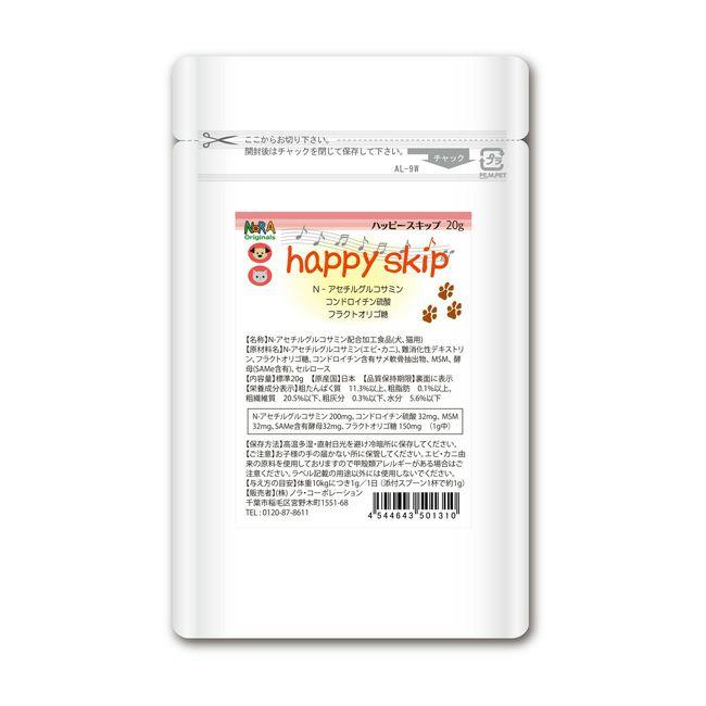 ハッピースキッププラス 20g 【ノラ・コーポレーション】1