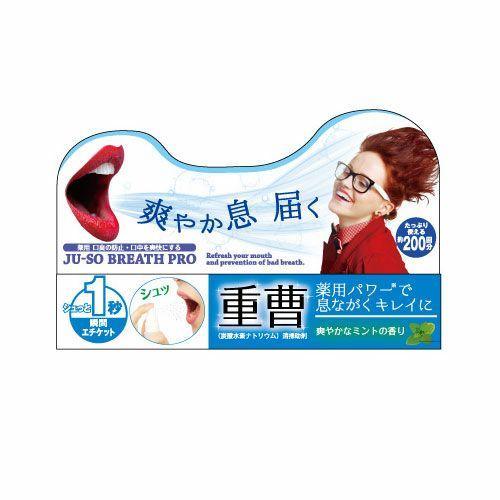 薬用重曹ブレスプロ 20ml 《医薬部外品》 【マイノロジ】1