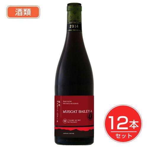 マスカットベリーA プライベートリザーブ 750m×12個セット 【都農ワイン】 酒類1