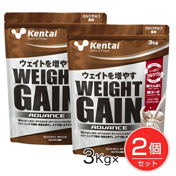 ケンタイ プロテイン ウエイトゲインアドバンス ミルクチョコ風味 3kg ×2個セット 【健康体力研究所 (kentai)】1