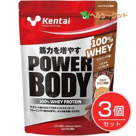 ケンタイ プロテイン パワーボディ ホエイプロテイン ミルクチョコ 2.3kg×3個セット 【健康体力研究所 (kentai)】1