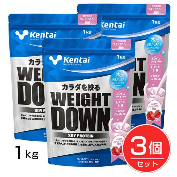 ケンタイ ウエイトダウン ソイプロテイン ストロベリー風味 1kg×3個セット 【健康体力研究所 (kentai)】1