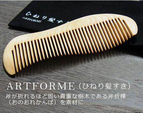 ひねり髪すき 中杢 なかもく 13.5cm 【アートフォルム】1