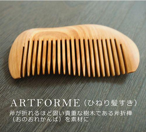 ひねり髪すき 10cm 【アートフォルム】1