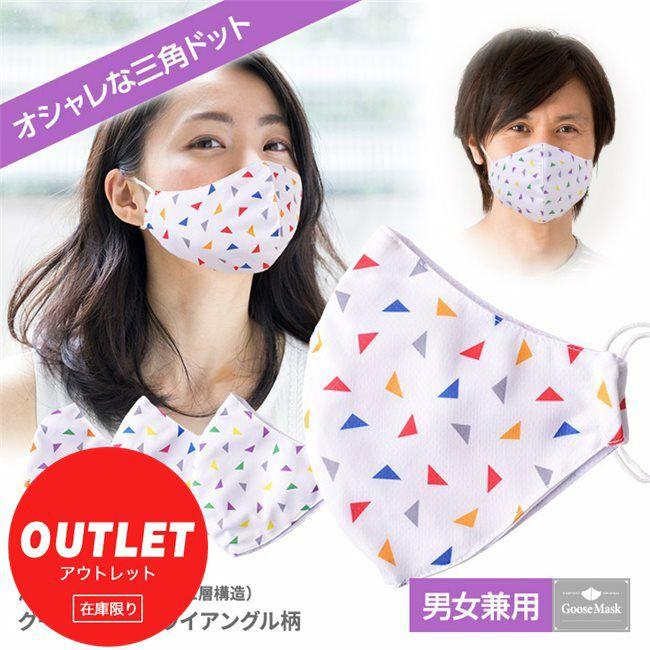 [訳ありアウトレット品] グースマスク 洗える立体デザインマスク 2層構造 トライアングル 1枚 ※当店在庫限り1