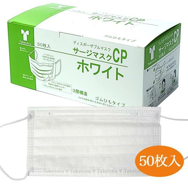 サージマスクCP ホワイト 50枚入 【竹虎】 [サージカルマスク] [LEVEL1]