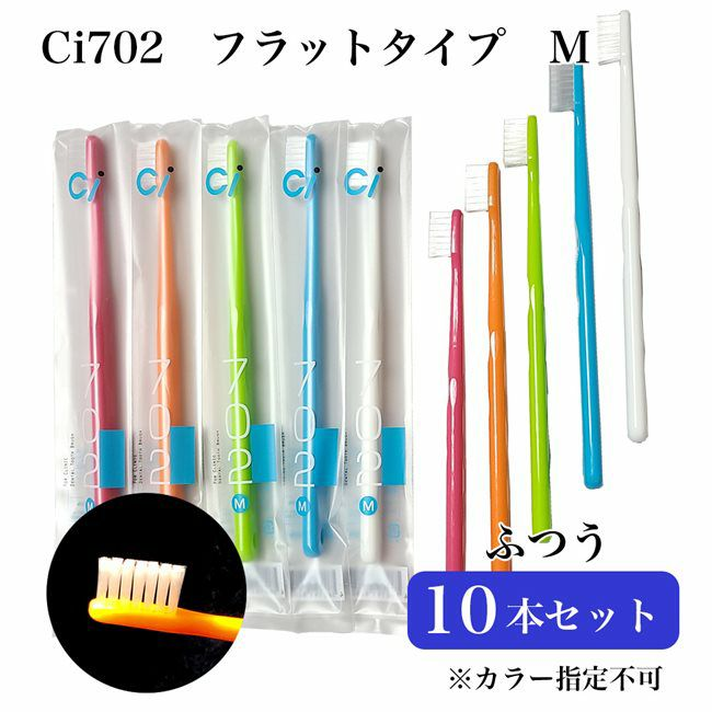 Ciメディカル 歯ブラシ Ci 702 フラットタイプ M ふつう アソート 10本セット