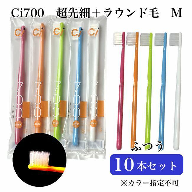 Ciメディカル 歯ブラシ Ci 700 超先細+ラウンド毛 M ふつう アソート 10本セット