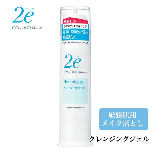 2e ドゥーエ クレンジングジェル 95g 【資生堂薬品】