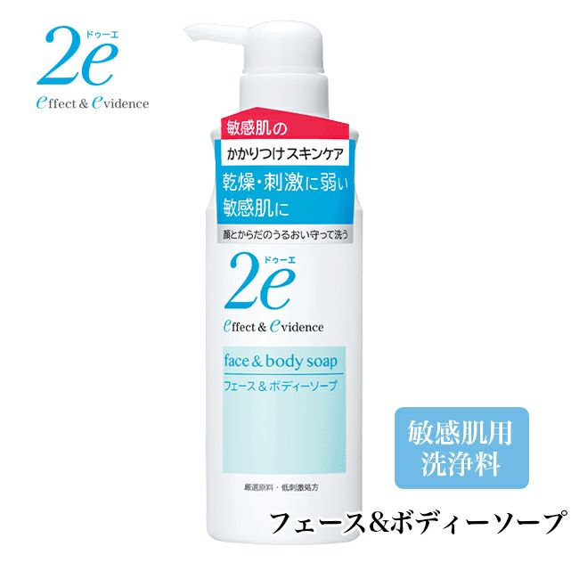2e ドゥーエ フェース&ボディーソープ 420ml 【資生堂薬品】