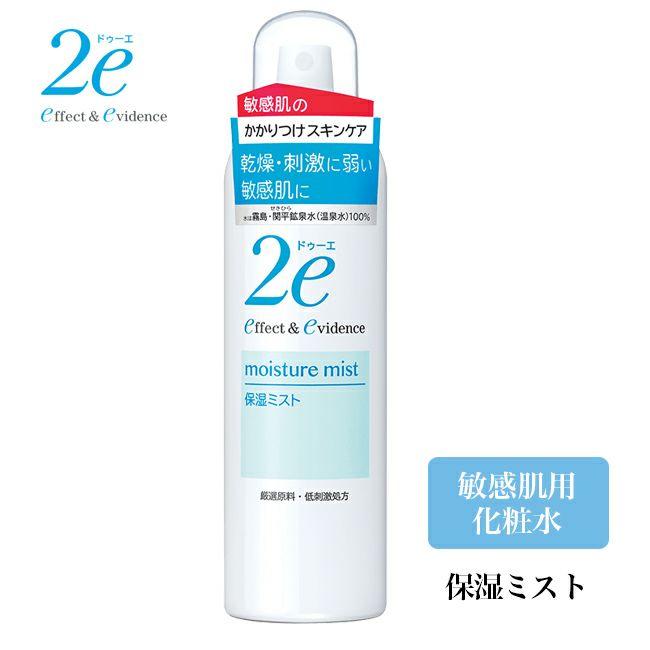 2e ドゥーエ 保湿ミスト 180g 【資生堂薬品】