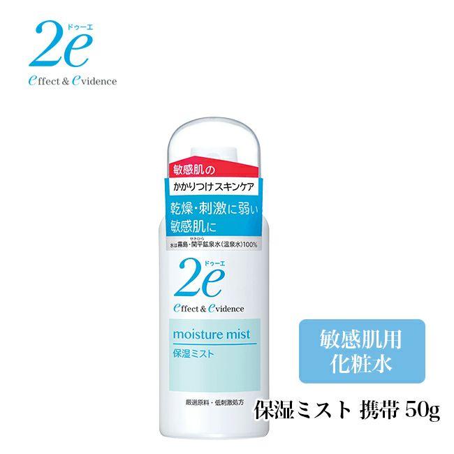 2e ドゥーエ 保湿ミスト 携帯 50g 【資生堂薬品】