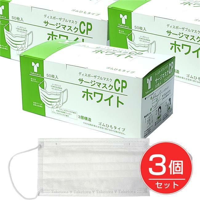 サージマスクCP ホワイト 50枚入×3個セット 【竹虎】 [サージカルマスク] [LEVEL1]
