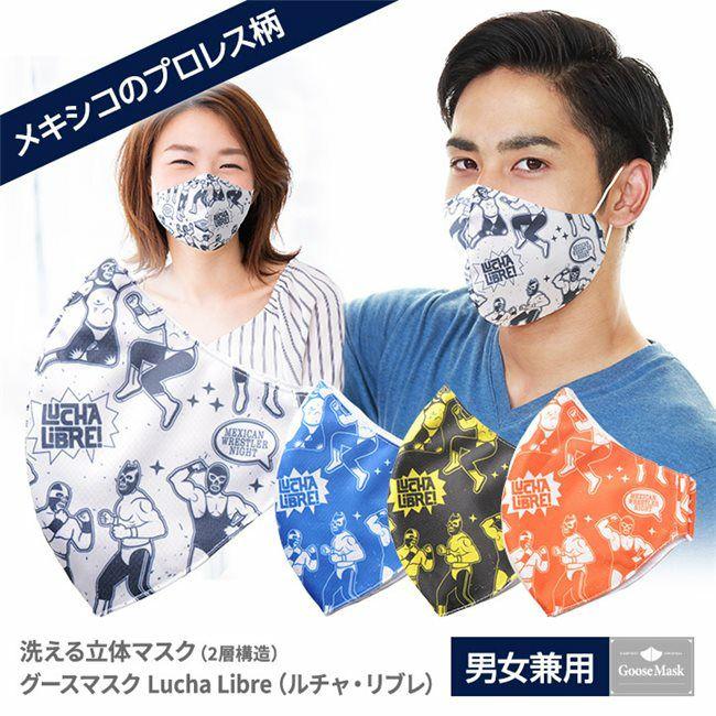 グースマスク 洗える立体デザインマスク 2層構造 ルチャリブレ/プロレス 1枚1