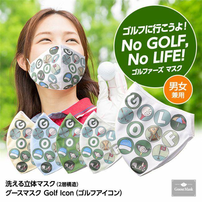 グースマスク 洗える立体デザインマスク 2層構造 ゴルフアイコン 1枚1