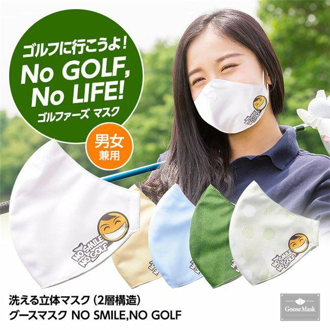 グースマスク 洗える立体デザインマスク 2層構造 NO SMILE NO GOLF 1枚1