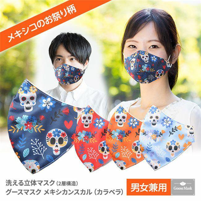 グースマスク 洗える立体デザインマスク 2層構造 メキシカンスカル/カラベラ 1枚1