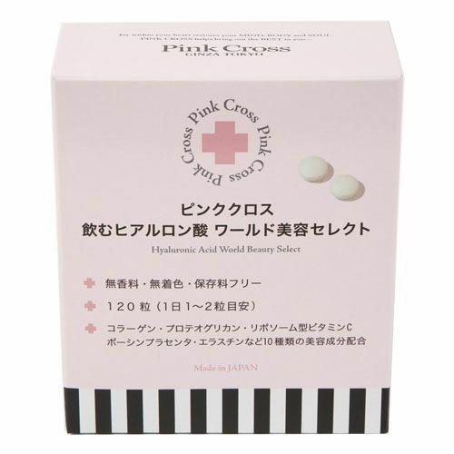 飲むヒアルロン酸 ワールド美容セレクト 336mg×120粒 【ピンククロス】1