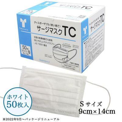 サージマスクTC Sサイズ ホワイト 50枚入 【竹虎】 [サージカルマスク][LEVEL3]