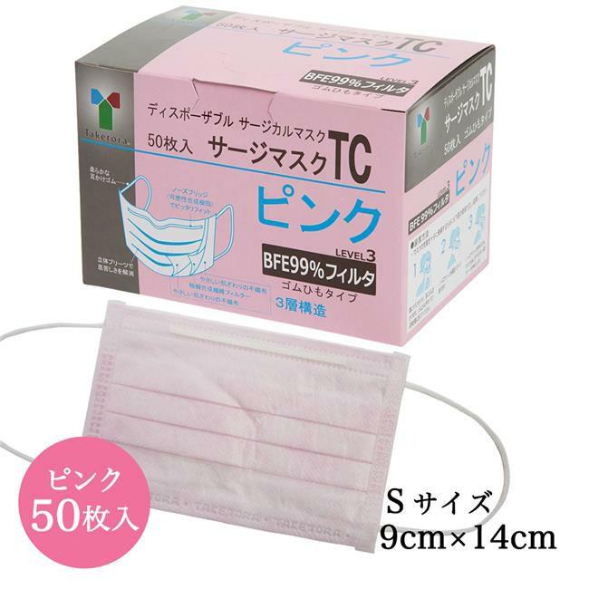サージマスクTC Sサイズ ピンク 50枚入 【竹虎】 [サージカルマスク][LEVEL3]