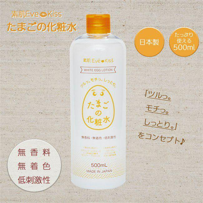 素肌 Eve Kiss たまごの化粧水 500ml 【コスメインターナショナル】1