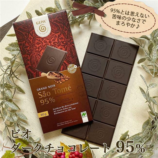 ゲパ GEPA グランノワール ビオ ダークチョコレート 95% 80g 【おもちゃ箱】1