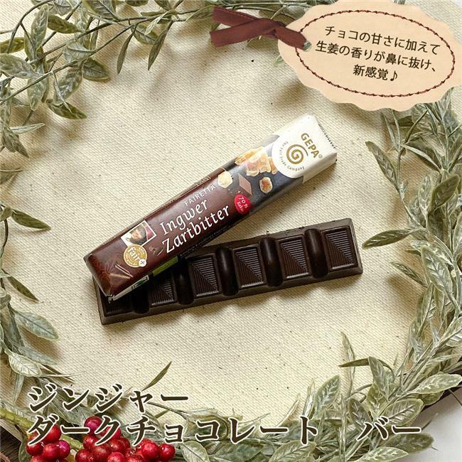 ゲパ GEPA ビオ ジンジャーダークチョコレート バー 45g 【おもちゃ箱】1